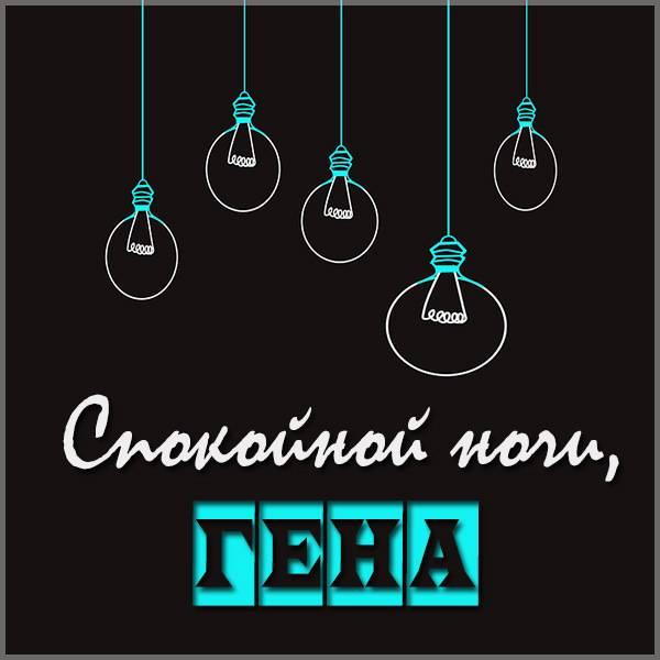 Картинка спокойной ночи Гена - скачать бесплатно на otkrytkivsem.ru