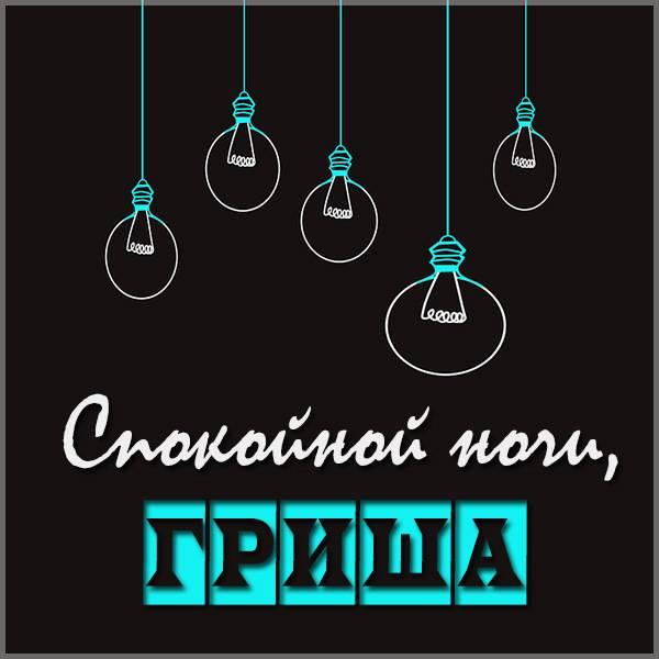 Картинка спокойной ночи Гриша - скачать бесплатно на otkrytkivsem.ru