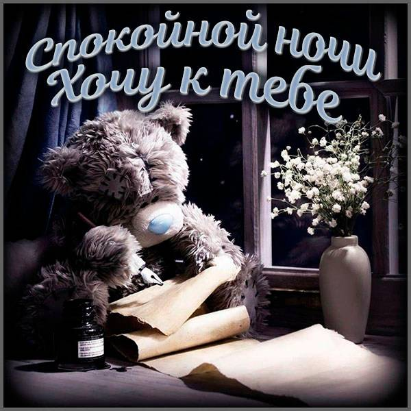 Картинка спокойной ночи хочу к тебе - скачать бесплатно на otkrytkivsem.ru