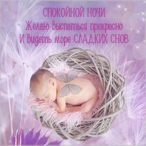Картинка спокойной ночи и сладких снов необычная - скачать бесплатно на otkrytkivsem.ru