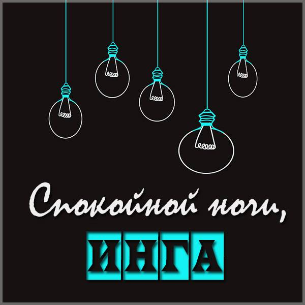 Картинка спокойной ночи Инга - скачать бесплатно на otkrytkivsem.ru