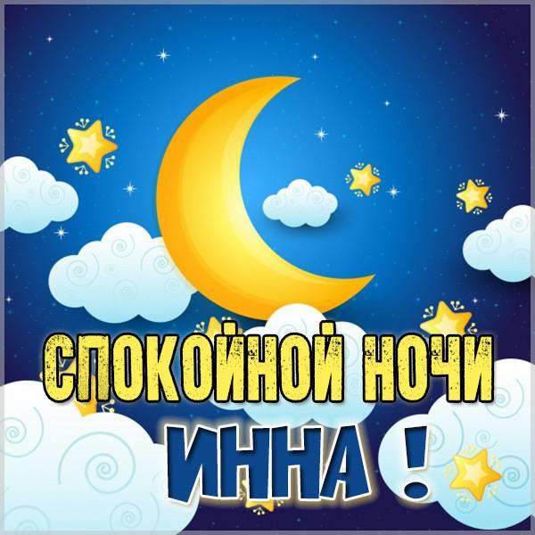Картинка спокойной ночи Инна - скачать бесплатно на otkrytkivsem.ru