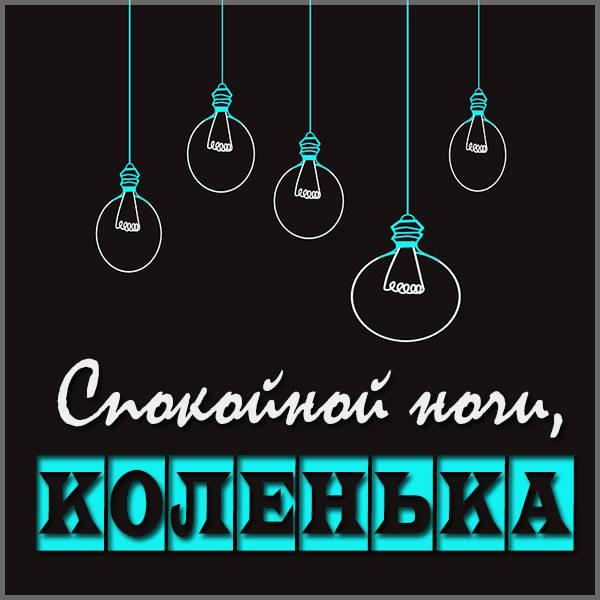 Картинка спокойной ночи Коленька - скачать бесплатно на otkrytkivsem.ru