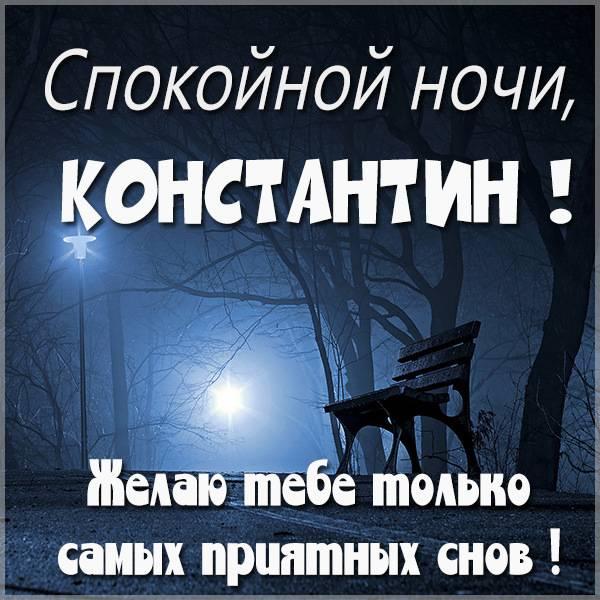 Картинка спокойной ночи Константин - скачать бесплатно на otkrytkivsem.ru