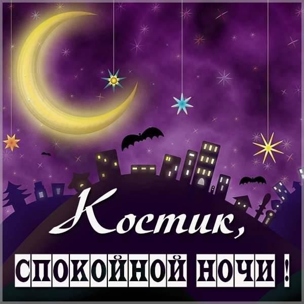 Картинка спокойной ночи Костик - скачать бесплатно на otkrytkivsem.ru