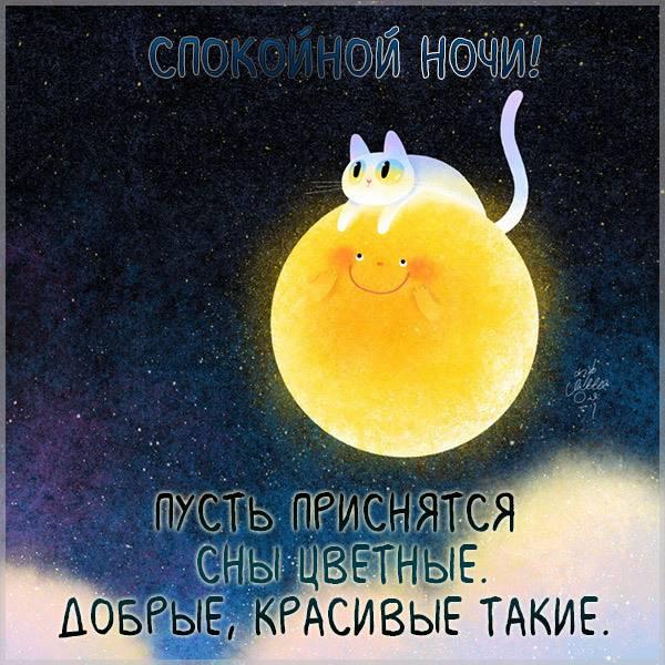 Картинка спокойной ночи красивая для внучки - скачать бесплатно на otkrytkivsem.ru