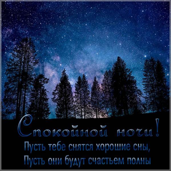 Картинка спокойной ночи красивая интересная новая мужчине - скачать бесплатно на otkrytkivsem.ru