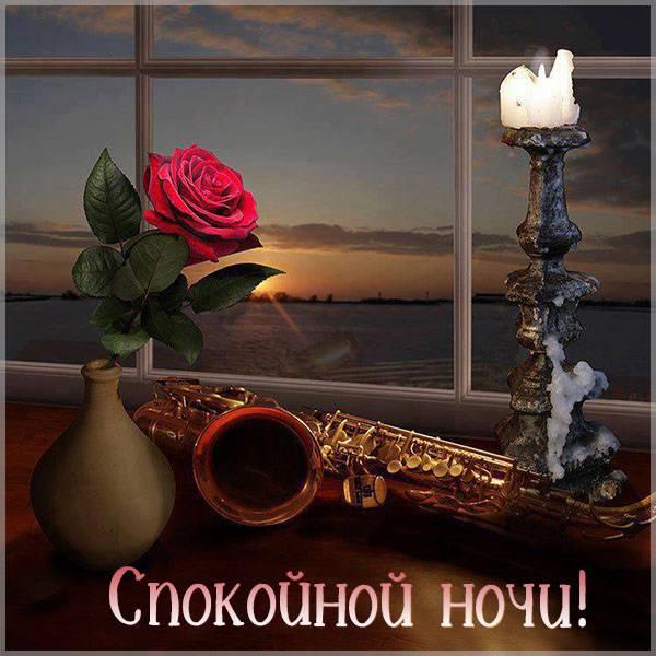Картинка спокойной ночи красивая интересная с надписью - скачать бесплатно на otkrytkivsem.ru