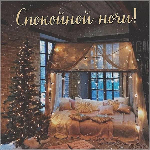Картинка спокойной ночи красивая необычная нежная теплая - скачать бесплатно на otkrytkivsem.ru