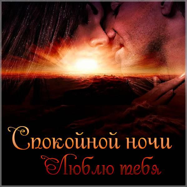 Картинка спокойной ночи красивая необычная парню - скачать бесплатно на otkrytkivsem.ru