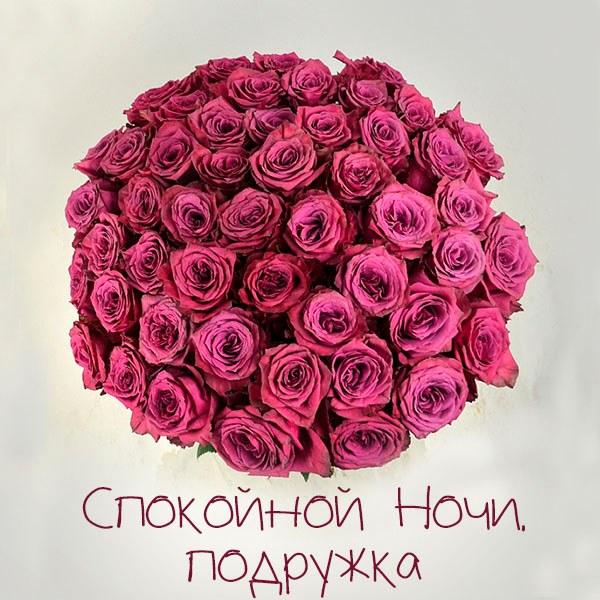 Картинка спокойной ночи красивая необычная подружке - скачать бесплатно на otkrytkivsem.ru