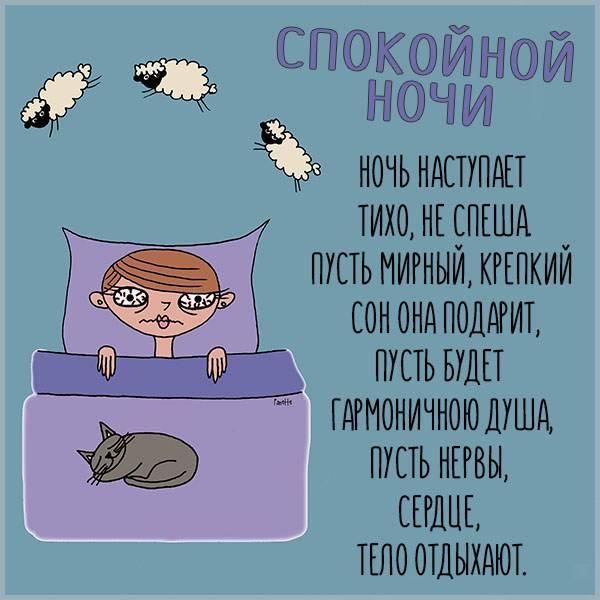 Картинка спокойной ночи красивая необычная прикольная - скачать бесплатно на otkrytkivsem.ru