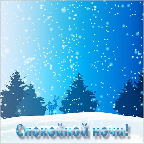Картинка спокойной ночи красивая необычная зима природа - скачать бесплатно на otkrytkivsem.ru