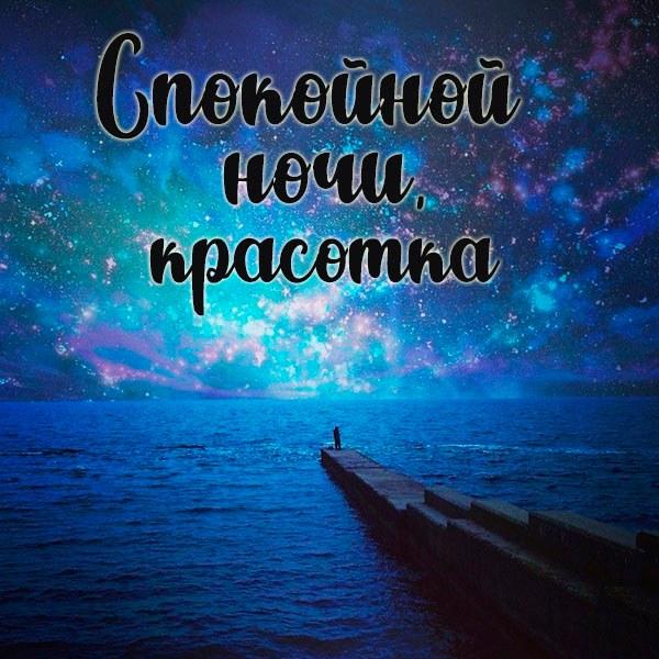 Картинка спокойной ночи красотка для девушки - скачать бесплатно на otkrytkivsem.ru