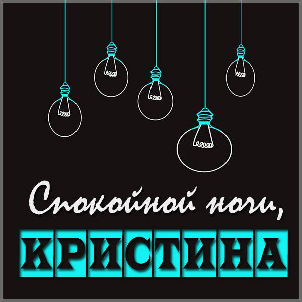 Картинка спокойной ночи Кристина - скачать бесплатно на otkrytkivsem.ru