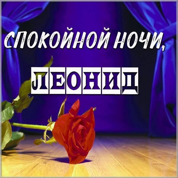 Картинка спокойной ночи Леонид - скачать бесплатно на otkrytkivsem.ru