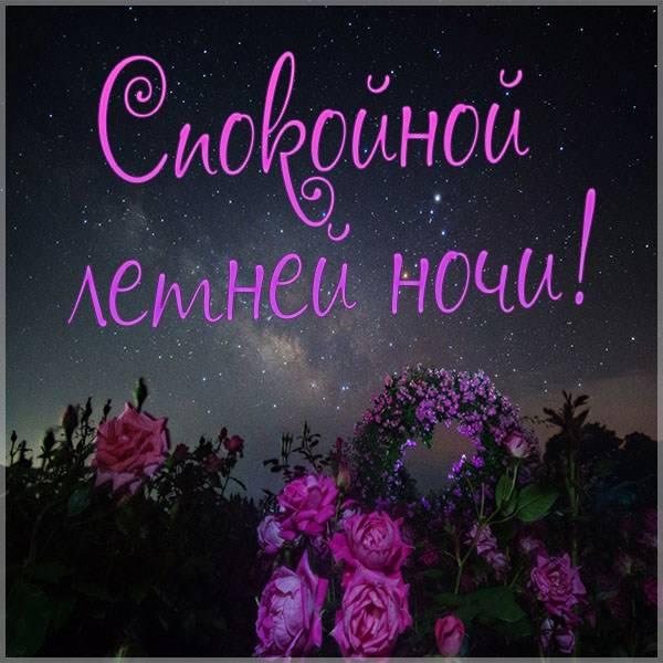 Картинка спокойной ночи летний с цветами - скачать бесплатно на otkrytkivsem.ru