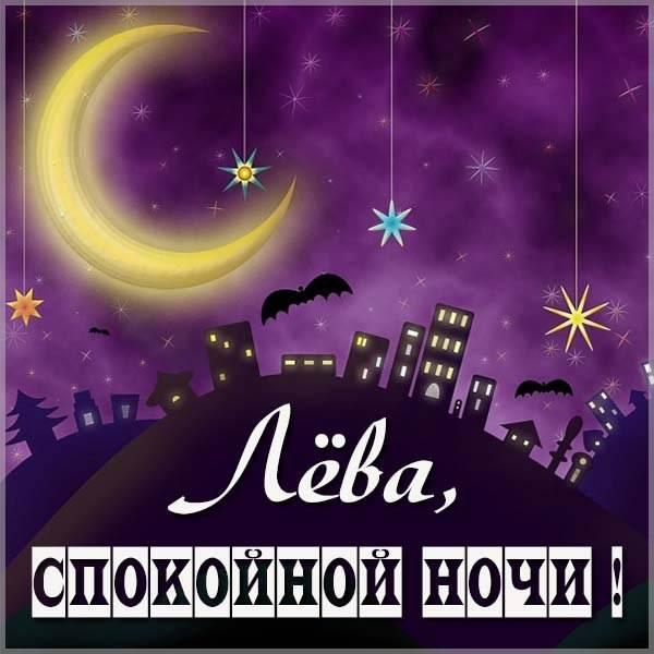 Картинка спокойной ночи Лева - скачать бесплатно на otkrytkivsem.ru