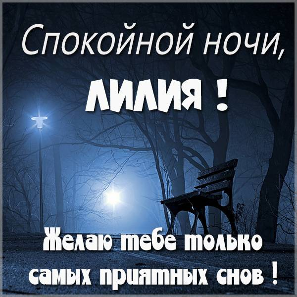 Картинка спокойной ночи Лилия - скачать бесплатно на otkrytkivsem.ru