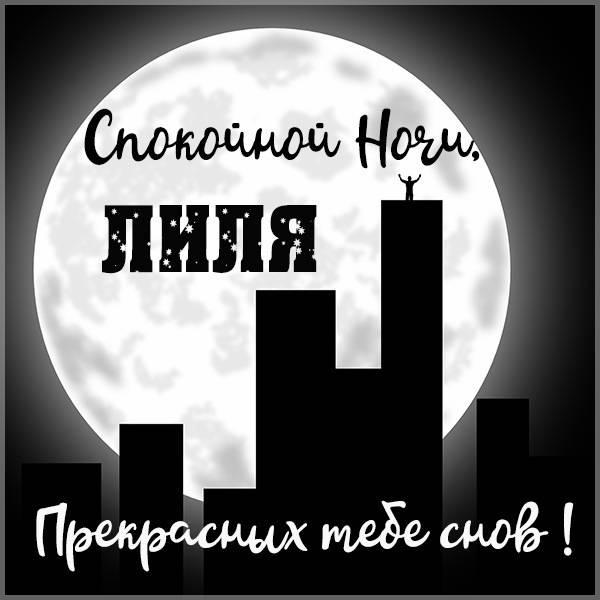Картинка спокойной ночи Лиля - скачать бесплатно на otkrytkivsem.ru