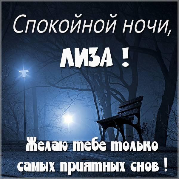 Картинка спокойной ночи Лиза - скачать бесплатно на otkrytkivsem.ru