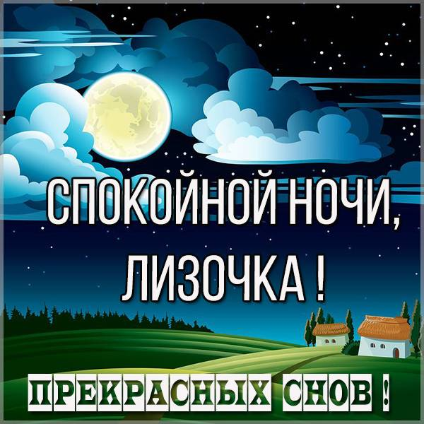 Картинка спокойной ночи Лизочка - скачать бесплатно на otkrytkivsem.ru