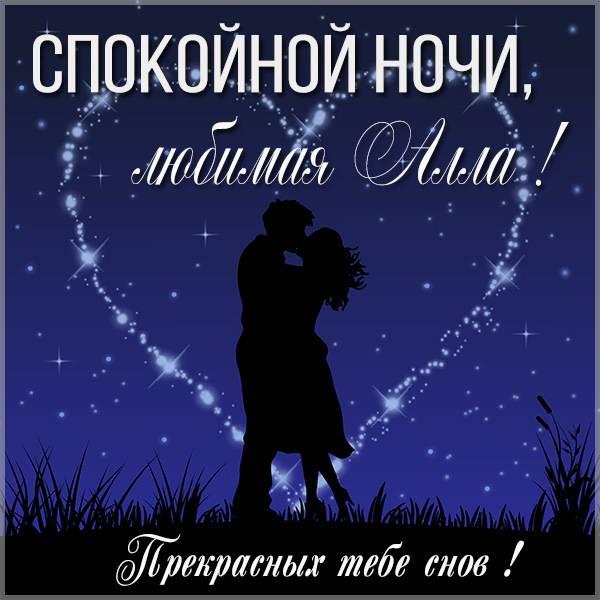 Картинка спокойной ночи любимая Алла - скачать бесплатно на otkrytkivsem.ru