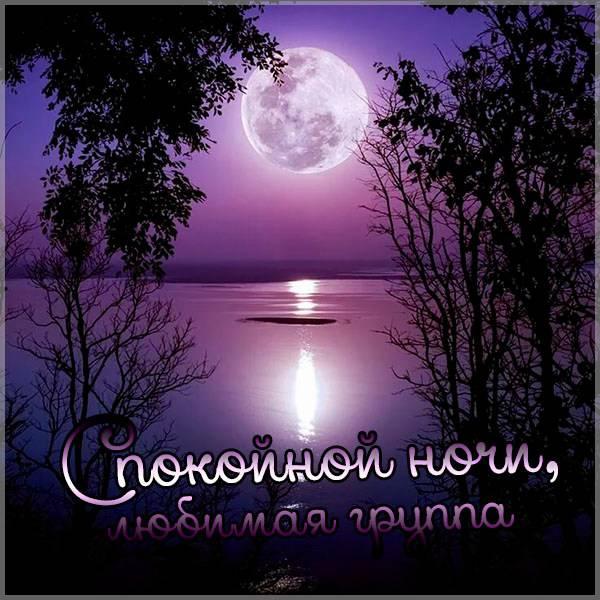Картинка спокойной ночи любимая группа - скачать бесплатно на otkrytkivsem.ru
