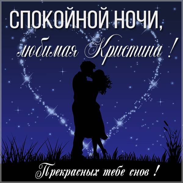 Картинка спокойной ночи любимая Кристина - скачать бесплатно на otkrytkivsem.ru
