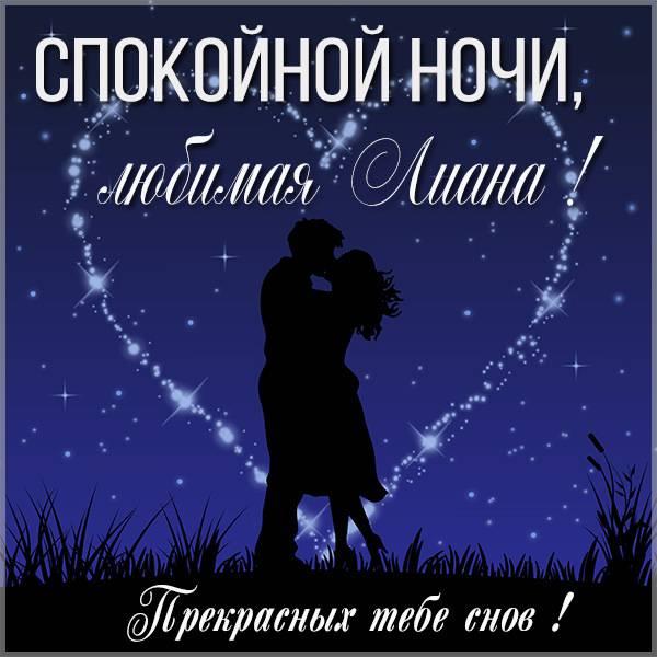 Картинка спокойной ночи любимая Лиана - скачать бесплатно на otkrytkivsem.ru