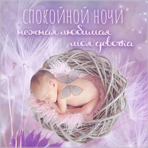 Картинка спокойной ночи любимая нежная моя девочка - скачать бесплатно на otkrytkivsem.ru