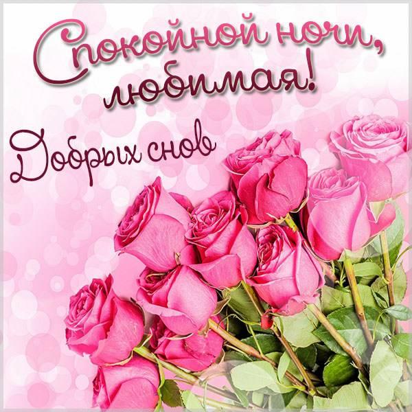 Картинка спокойной ночи любимая с розами - скачать бесплатно на otkrytkivsem.ru