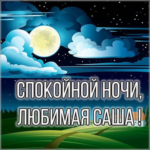 Картинка спокойной ночи любимая Саша - скачать бесплатно на otkrytkivsem.ru