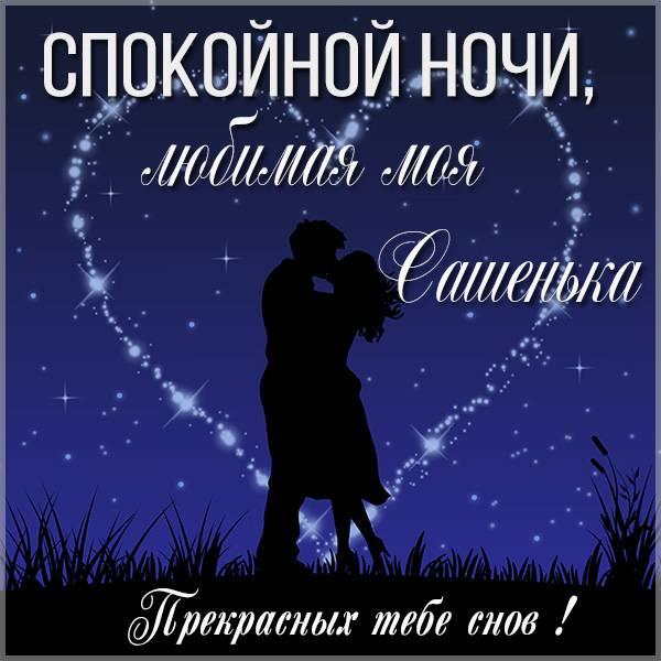 Картинка спокойной ночи любимая Сашенька - скачать бесплатно на otkrytkivsem.ru