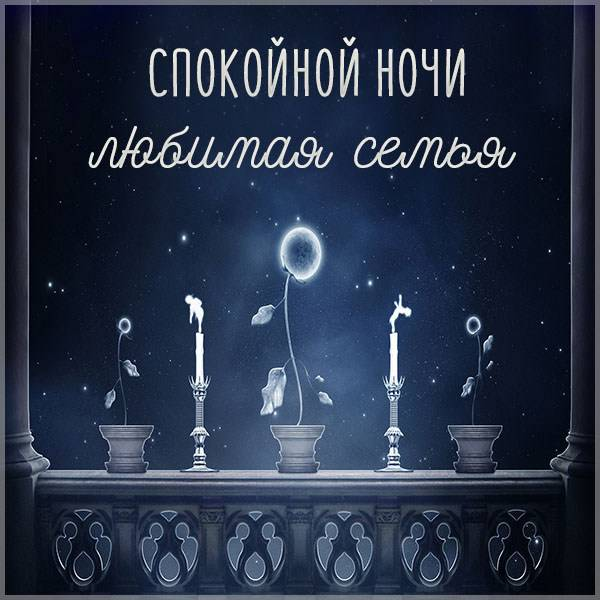 Картинка спокойной ночи любимая семья - скачать бесплатно на otkrytkivsem.ru