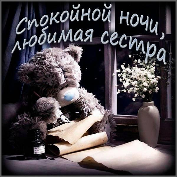 Картинка спокойной ночи любимая сестра - скачать бесплатно на otkrytkivsem.ru