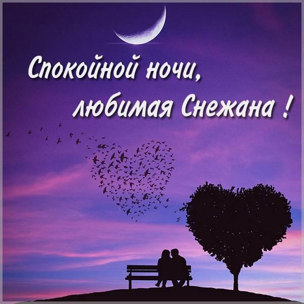 Картинка спокойной ночи любимая Снежана - скачать бесплатно на otkrytkivsem.ru