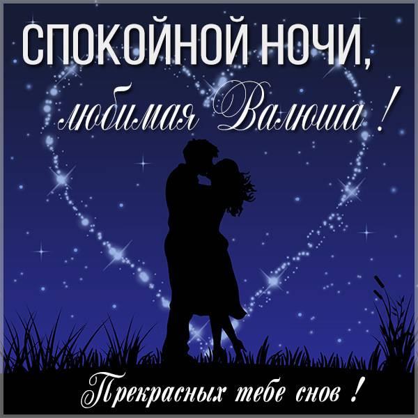 Картинка спокойной ночи любимая Валюша - скачать бесплатно на otkrytkivsem.ru