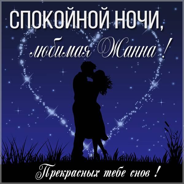 Картинка спокойной ночи любимая Жанна - скачать бесплатно на otkrytkivsem.ru