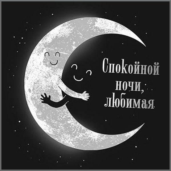 Картинка спокойной ночи любимая - скачать бесплатно на otkrytkivsem.ru