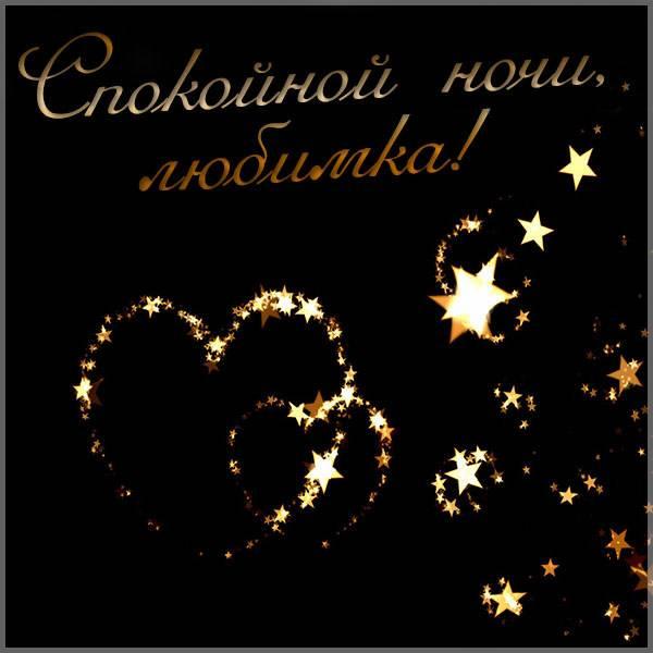 Картинка спокойной ночи любимка - скачать бесплатно на otkrytkivsem.ru