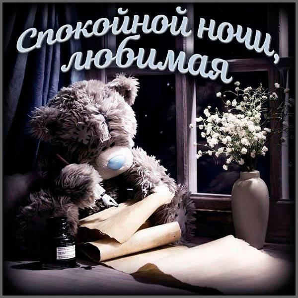 Картинка спокойной ночи любимой девушке новая - скачать бесплатно на otkrytkivsem.ru
