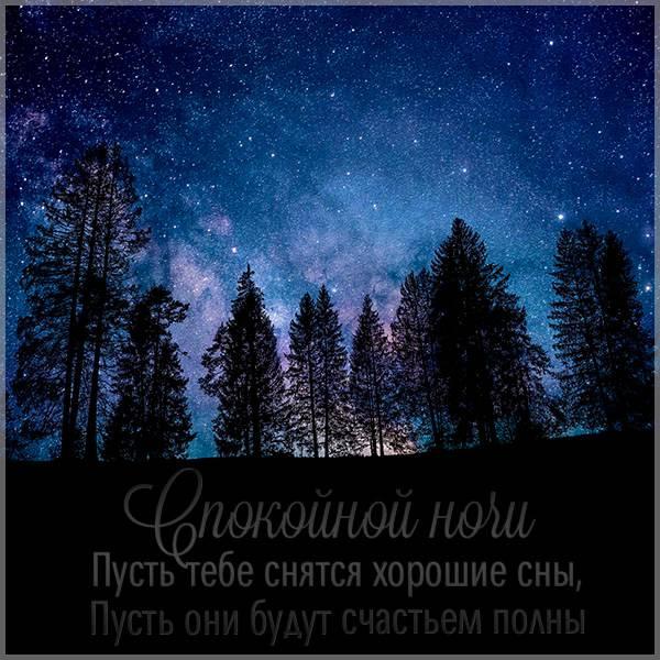 Картинка спокойной ночи любимой девушке с надписью - скачать бесплатно на otkrytkivsem.ru