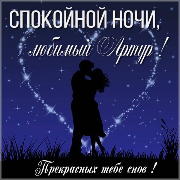 Картинка спокойной ночи любимый Артур - скачать бесплатно на otkrytkivsem.ru