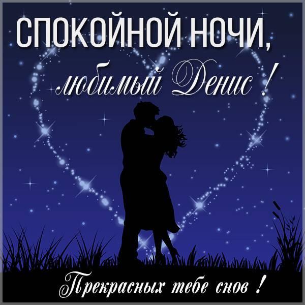Картинка спокойной ночи любимый Денис - скачать бесплатно на otkrytkivsem.ru