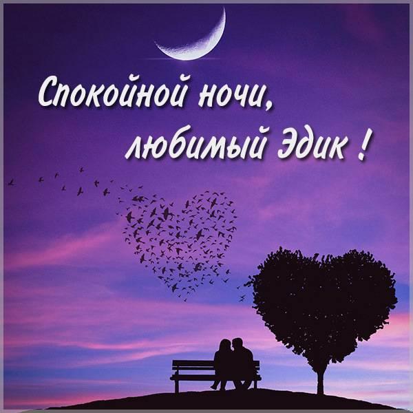 Картинка спокойной ночи любимый Эдик - скачать бесплатно на otkrytkivsem.ru