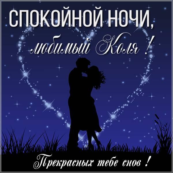 Картинка спокойной ночи любимый Коля - скачать бесплатно на otkrytkivsem.ru