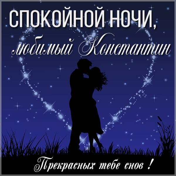 Картинка спокойной ночи любимый Константин - скачать бесплатно на otkrytkivsem.ru