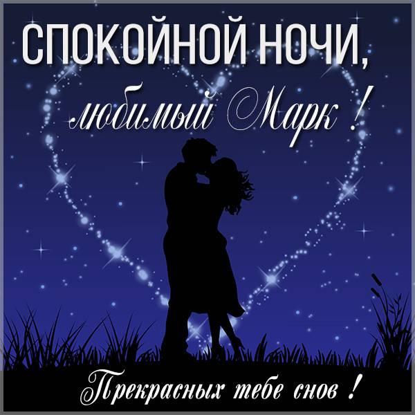 Картинка спокойной ночи любимый Марк - скачать бесплатно на otkrytkivsem.ru