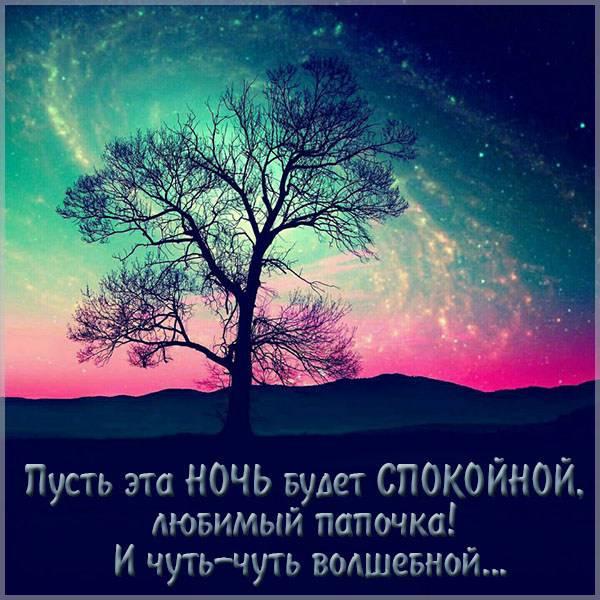 Картинка спокойной ночи любимый папочка - скачать бесплатно на otkrytkivsem.ru